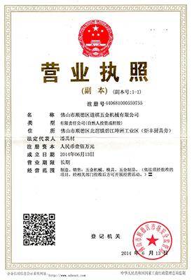 成美荣誉-营业执照