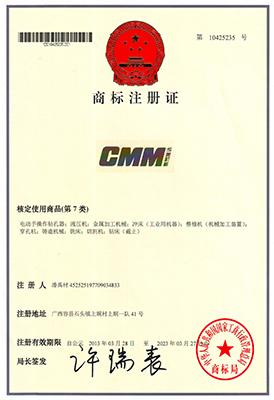 成美荣誉-商标注册证