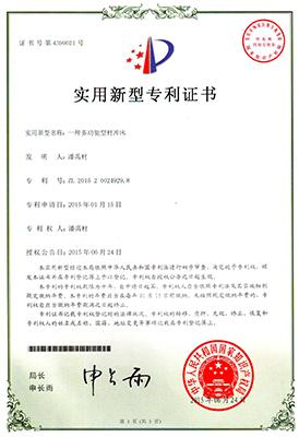 成美荣誉-专利证书(二)