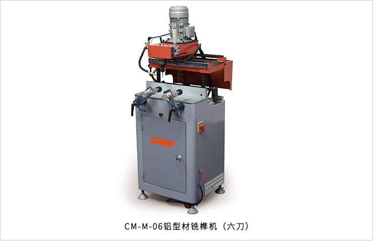 CM-M-06专业门窗仿型铣